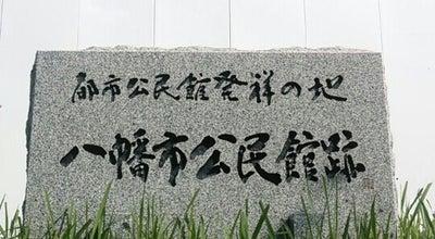 Photo of Concert Hall 八幡市民会館 at 八幡東区尾倉2丁目6-5, 北九州市, Japan