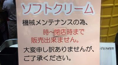 Photo of Ice Cream Shop 十勝しんむら牧場 クリームテラス エスタ帯広店 at 西2条南12, 帯広市, Japan
