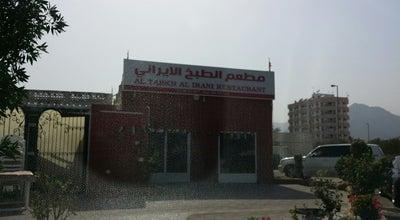 Photo of Asian Restaurant مطعم الطبخ الايراني at الشرق, خورفكان, United Arab Emirates