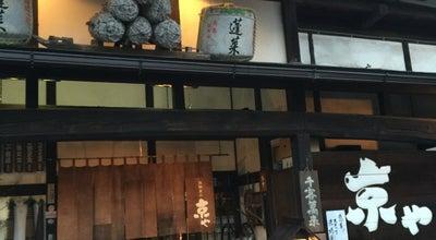Photo of Japanese Restaurant 京や at 大新町1-77, 高山市 506-0851, Japan