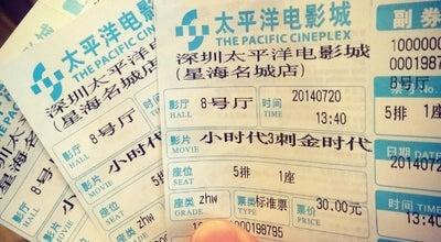 Photo of Movie Theater 太平洋电影城 The Pacific Cineplex at 南山区前海路振业星海商业广场6楼, 深圳市, 广东, China