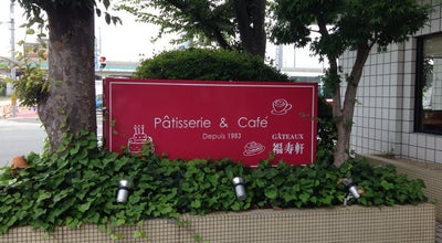 Photo of Dessert Shop 福寿軒 at 栄町9-37, 蒲郡市, Japan