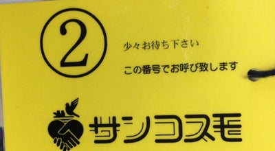 Photo of Thrift / Vintage Store サンコスモ 札幌駅北口前店 at 北区北7条西1丁目1-11, 札幌市, Japan