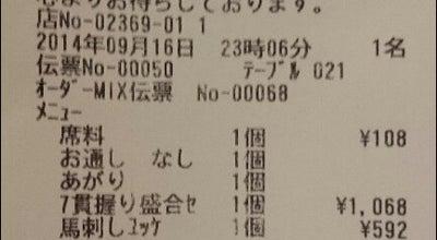 Photo of Sake Bar 魚民 熊本上通り店 at 中央区上通町1-22, 熊本市 860-0845, Japan