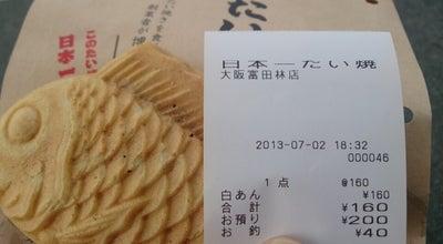 Photo of Candy Store 日本一たい焼き 大阪富田林店 at 喜志町4-5-31, 富田林市 584-0005, Japan