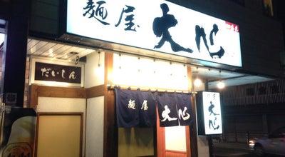 Photo of Ramen / Noodle House 麺屋 大心 at 門東町3丁目3-32, 米沢市, Japan