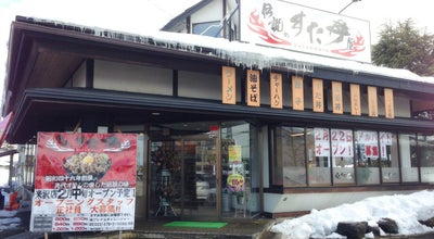 Photo of Diner 伝説のすた丼屋 米沢春日店 at 春日4-2-98, 米沢市 992-0044, Japan