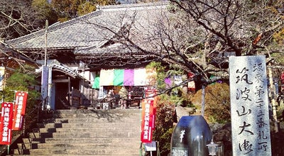 Photo of Temple 筑波山 大御堂 at 筑波748-2, つくば市, Japan