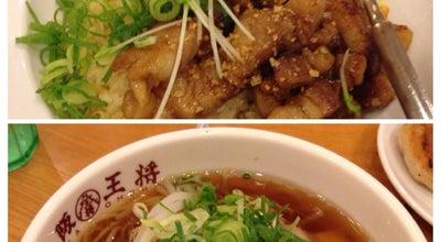 Photo of Chinese Restaurant 大阪王将 広東店 at 広白石4-2-1, 呉市 737-0143, Japan
