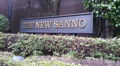 Photo of Hotel The New Sanno Hotel (ニュー山王ホテル) at 南麻布4-12-20, 港区 106-0047, Japan