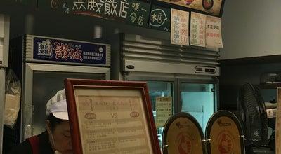 Photo of Taiwanese Restaurant 黑殿飯店(右岸店) at 中正路11-10號, Danshuei District 251, Taiwan