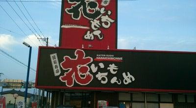 Photo of Sushi Restaurant 回転寿司 稚内花いちもんめ 稚内本店 at 潮見5-46-13, 稚内市 097-0002, Japan