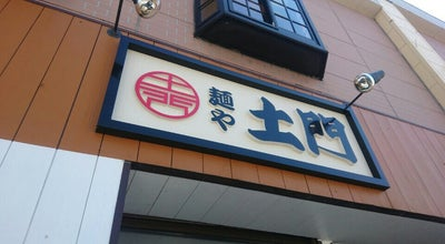 Photo of Ramen / Noodle House 麺や土門 at 東泉町2-18-6, 酒田市, Japan