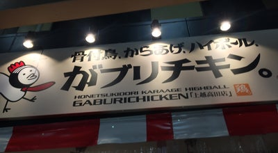Photo of Wings Joint がぶりチキン at 仲町4-5-4, 上越市, Japan