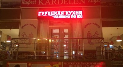 Photo of Pizza Place Kardelen at Kazakhstan