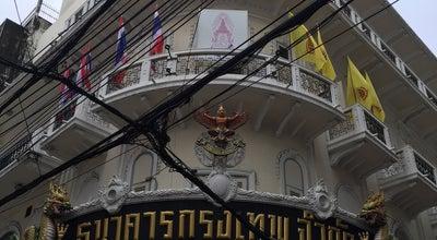 Photo of Bank ธนาคาร กรุงเทพ สาขา สำเพ็ง | Bangkok Bank Sam-Peng branch at สำเพ็ง | Sam-peng, Bangkok, Thailand
