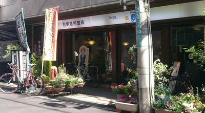 Photo of Coffee Shop 珈琲屋 ドリーム at 甲風園1-10-1, 西宮市 662-0832, Japan