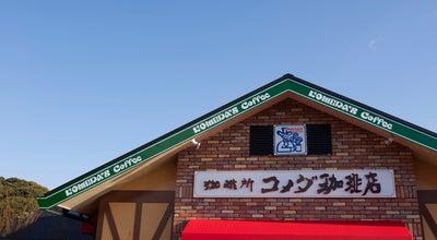 Photo of Cafe コメダ珈琲店 南久米店 at 南久米町133-1, Matsuyama 790-0924, Japan