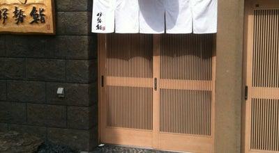 Photo of Sushi Restaurant 伊勢鮨 at 稲穂3-15-3, 小樽市 047-0032, Japan