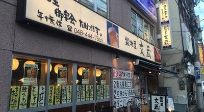 Photo of Music Venue 蕨 DISCO-JAPAN at 塚越1-4-13, 蕨市, Japan
