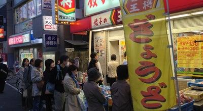 Photo of Chinese Restaurant 餃子の王将 西宮北口店 at 甲風園1-5-16, 西宮市 662-0832, Japan