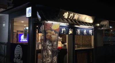 Photo of Dessert Shop 鳴門鯛焼本舗 阪急武庫之荘駅店 at 武庫之荘1-1-1, 尼崎市 兵庫県尼崎市武庫之荘, Japan