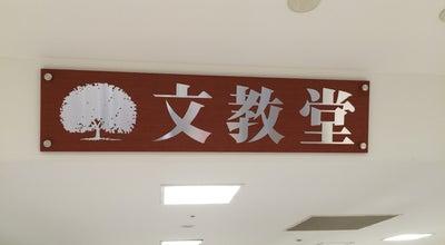 Photo of Bookstore 文教堂書店 水戸店 at 宮町1-2-4, 水戸市 310-0015, Japan