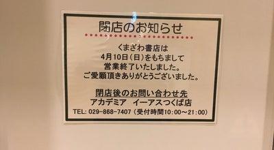 Photo of Bookstore くまざわ書店 つくば店 at 小野崎字千駄苅278-1, つくば市 305-0034, Japan