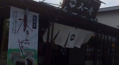 Photo of Candy Store 菓子司 又一庵 掛川店 at 宮脇1-15-5, 掛川市, Japan