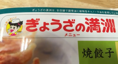 Photo of Dumpling Restaurant ぎょうざの満洲 春日部東口店 at 粕壁1-7-6, 春日部市, Japan