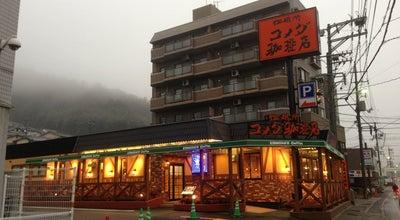Photo of Cafe コメダ珈琲店 広島大町店 at 安佐南区大町西3-11-40, 広島市 731-0125, Japan