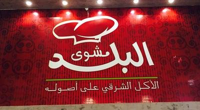 Photo of BBQ Joint مشوى البلد at الشاطئ, Qatif, Palestine, Saudi Arabia