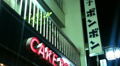 Photo of Cafe ボンボン 本店 at 東区泉2-1-22, 名古屋市 461-0001, Japan
