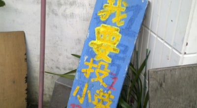 Photo of Cafe 十三咖啡 13 Coffee at 南屯區環中路五段200號, 臺中市 408, Taiwan