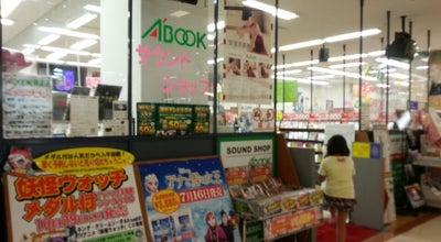 Photo of Bookstore エーブック イオン穂波店 at 枝国長浦666, 飯塚市, Japan