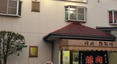 Photo of BBQ Joint 当新田食堂 at 当新田104, 岡山市南区, Japan