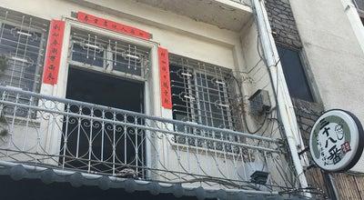 Photo of BBQ Joint 三十八番居酒屋3號店 at 新美街11號, 臺南市, Taiwan
