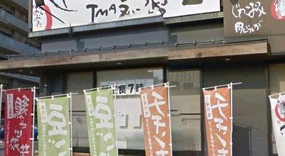 Photo of Diner まいどおおきに食堂  岩国今津食堂 at 今津町2丁目2-41, 岩国市 740-0017, Japan