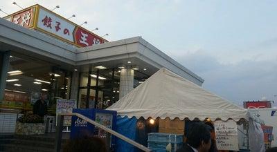 Photo of Chinese Restaurant 餃子の王将 名張店 at 鴻之台2-121, 名張市 518-0702, Japan