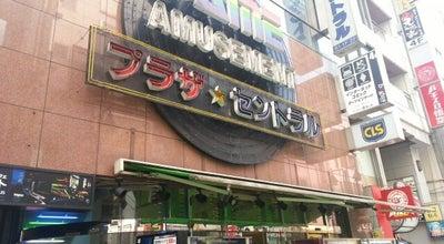 Photo of Arcade ゲームプラザセントラル 八王子店 at 東町12-15, 八王子市 192-0082, Japan