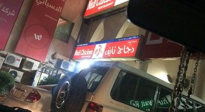 Photo of Diner دجاج نايف at الجهراء, Kuwait