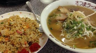 Photo of Ramen / Noodle House さつまラーメン 川内店 at 中郷1-39-22, 薩摩川内市 895-0072, Japan