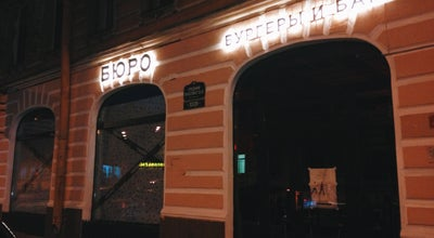 Photo of Burger Joint БЮРО at Средний Просп. В. О., 53, Санкт-Петербург, Russia
