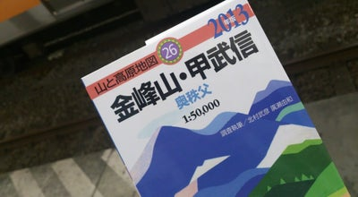 Photo of Bookstore 啓文堂書店 豊田店 at 多摩平1-1, 日野市 191-0062, Japan