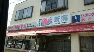 Photo of Dessert Shop 新海たい焼き店 at 原451-6, 佐久市 385-0052, Japan