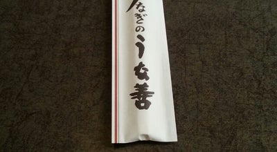 Photo of Japanese Restaurant うな善 at 新所4419-6, 湖西市 431-0421, Japan