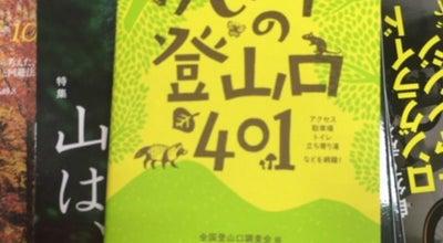 Photo of Bookstore 宮脇書店 長崎店 at 茂里町1-55, 長崎市 852-8104, Japan