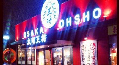 Photo of Dumpling Restaurant 大阪王将 富士店 at 日乃出町37, 富士市 417-0056, Japan
