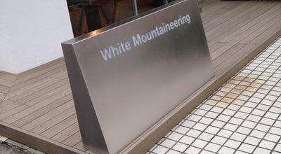 Photo of Clothing Store White Mountaineering at 猿楽町2-7, 渋谷区 150-0033, Japan