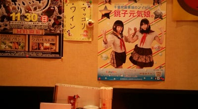 Photo of Chinese Restaurant 中華料理 麗華 at 西芝町9-19, 銚子市 288-0044, Japan